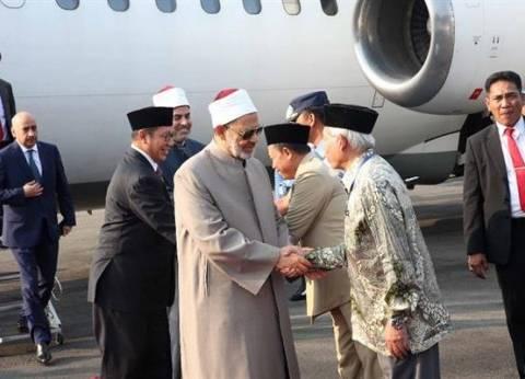 الإمام الأكبر يصل مدينة سولو ضمن زيارته لإندونيسيا