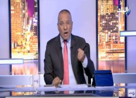 """أحمد موسى عن إعلان وفاة خاشقجي: """"تصرفات شخص أو اتنين لا تُسيء للمملكة"""""""