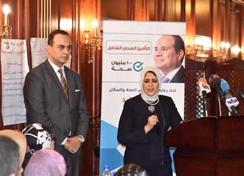 وزيرة الصحة تشهد تأهيل الأطقم الطبية لمنظومة التأمين الصحي الجديد
