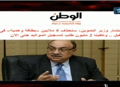 """""""المصري أفندي"""" يبرز حوار """"الوطن"""" مع مستشار وزير التموين"""