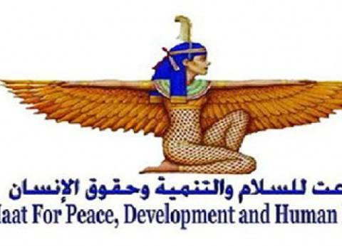 """""""ماعت"""" توقع بروتوكول تعاون مع الاتحاد العام للمراكز الثقافية بفلسطين"""