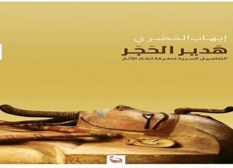 """زاهي حواس ووزير الآثار يشهدا توقيع كتاب """"هدير الحجر"""" في الأعلى للثقافة"""