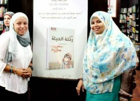 """حفل توقيع """"في رحلة الحياة"""" للكاتبة إيمان الأمير بالإسكندرية السبت"""