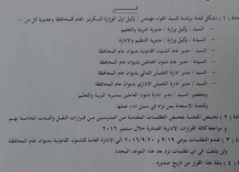 محافظ الفيوم يشكل لجنة لفحص تظلمات المدرسين من قرارات الندب والنقل
