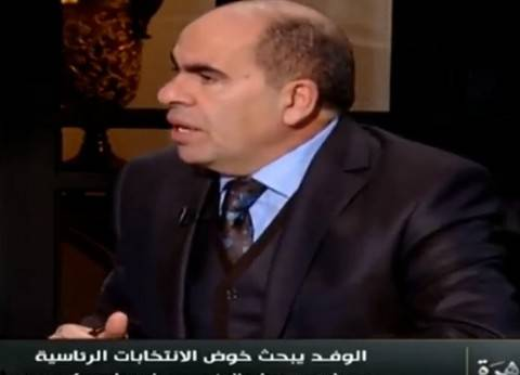 """عضو الهيئة العليا لـ""""الوفد"""": خوضنا الانتخابات الرئاسية يضر بالحزب"""