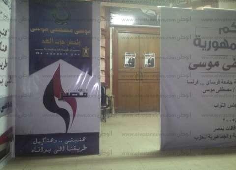 غرفة عمليات موسى تبحث عن متابع في اليوم الثالث للانتخابات