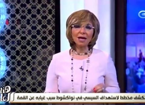 لميس الحديدي: كشف مخطط لاستهداف السيسي وراء غيابه عن القمة العربية