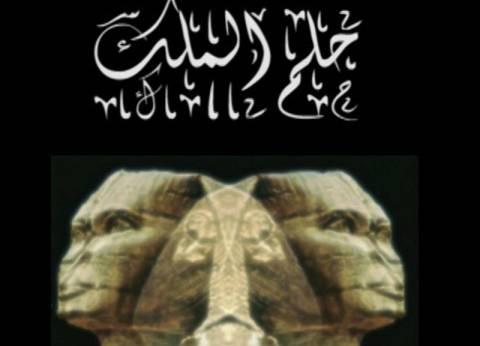 """""""حلم الملك"""".. فيلم تسجيلي في """"إعلام القاهرة"""" حول ماهية أبو الهول"""