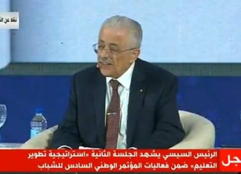 """وزير التعليم يعلن تطبيق """"الكتاب المفتوح"""" في نظام الامتحانات الجديد"""