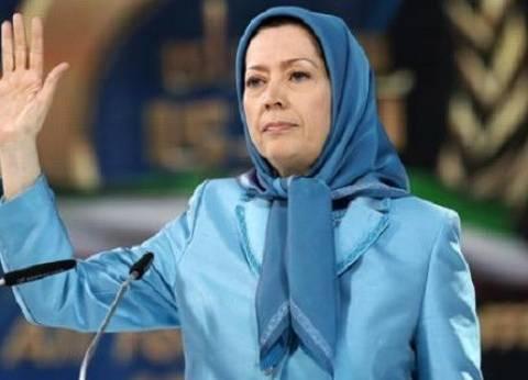 """زعيمة المعارضة الإيرانية: الإدارة الأمريكية الجديدة ستكون """"إدارة الخوف"""""""