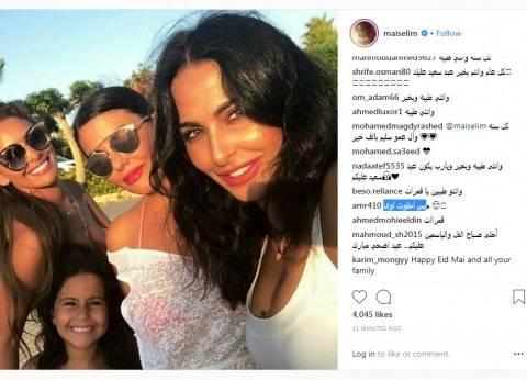 """مي سليم تنشر صورتها مع أخواتها في العيد.. ومعلق: """"ميس احلوت أوي"""""""