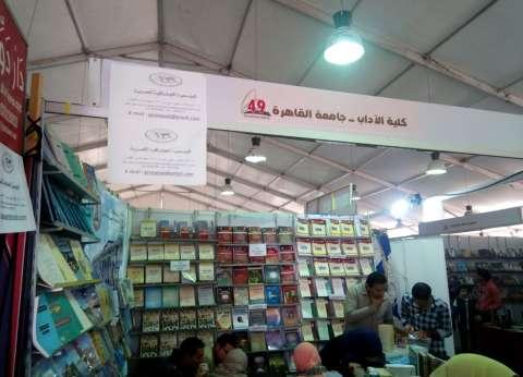 """""""آداب القاهرة"""" تشارك بكتب لأقسام اللغات في معرض الكتاب"""