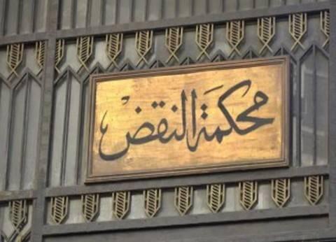 """""""النقض"""" تنظر طعن المحكوم عليهم في """"أحداث مجلس الوزراء"""" 16 سبتمبر"""