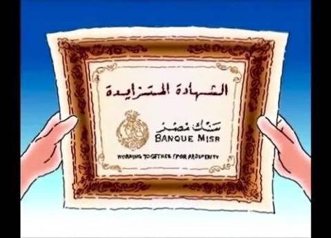 """تسترد بدون خصومات.. مميزات وشروط """"الشهادة المتزايدة"""" من بنك مصر"""