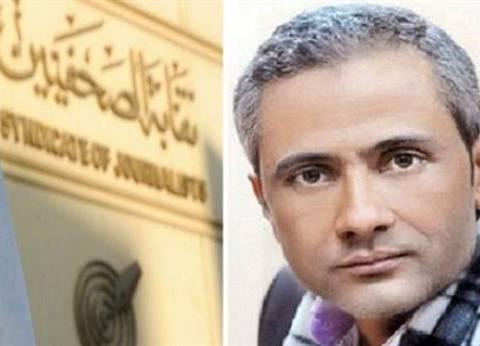"""استقالة أبو السعود محمد من مجلس """"الصحفيين"""" بسبب """"القانون الجديد"""""""