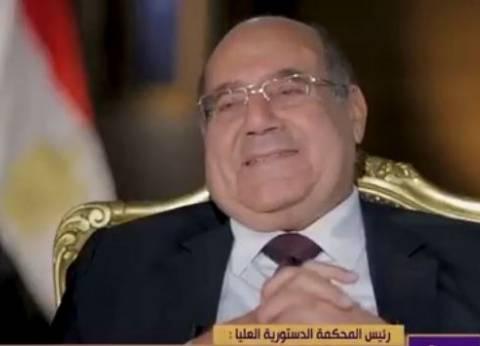 """رئيس """"الدستورية العليا"""" يطالب بتدريس الدستور في المناهج الدراسية"""