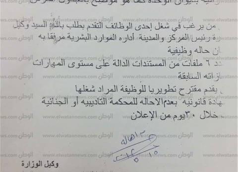 فتح باب التقديم لـ20 وظيفة خالية بدسوق في كفر الشيخ