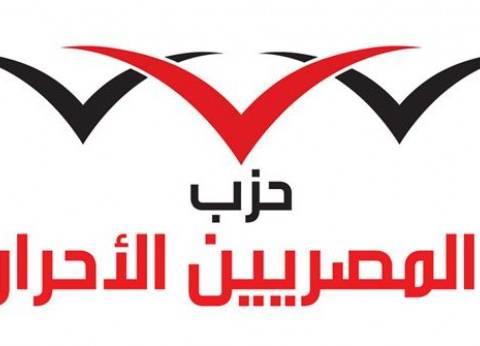 استقالة أمين حزب المصريين الأحرار ببني سويف