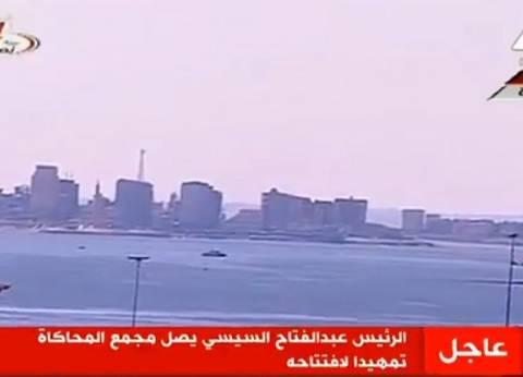 بث مباشر| السيسي يصل مجمع المحاكاة بالإسكندرية تمهيدا لافتتاحه