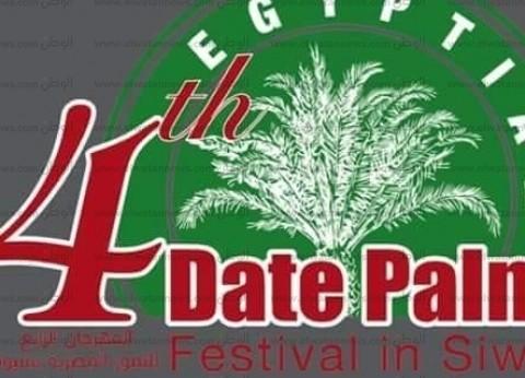 """شيخ """"الظناين"""" بسيوة: مهرجان التمور انتعاشة سياحية واقتصادية للواحة"""