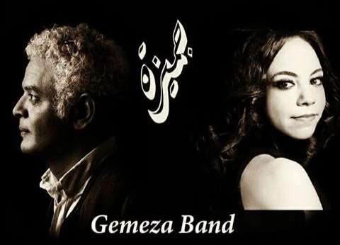 """16 سبتمبر.. حفل فرقة """"جميزة"""" على مسرح محمد عبدالوهاب"""