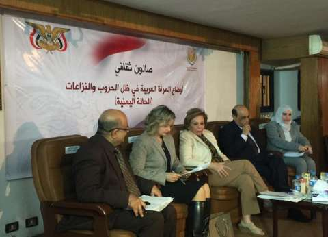 صالون ثقافي بالمندوبية اليمنية يناقش أوضاع المرأة في ظل الحروب والنزاع