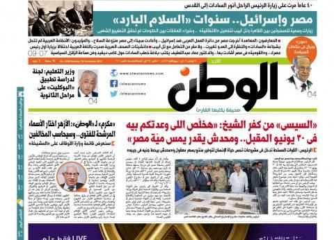 """اقرأ غدا في """"الوطن"""".. السيسي من كفر الشيخ: محدش يقدر يمس مية مصر"""