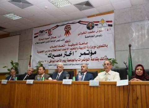 """رئيس جامعة المنوفية يفتتح مؤتمر """"اختر مصيرك"""" لطلاب الثانوية العامة"""