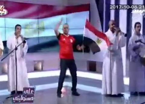 بالصور| أحمد موسى يرقص فرحا بعد تأهل منتخب مصر