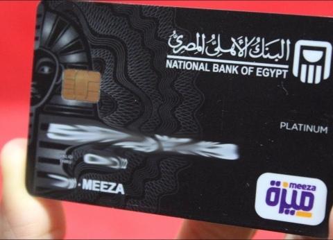 علاء فاروق: البنك الأهلي المصري يصدر 300 ألف بطاقة ميزة
