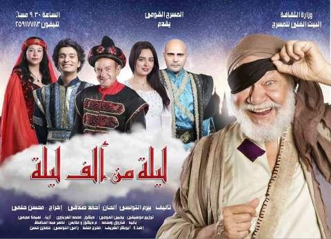 يحيى الفخراني يعود من جديد على خشبة المسرح القومي ثاني أيام العيد