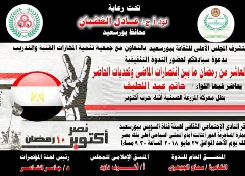 """""""البلدوزر"""" في ضيافة المجلس الأعلى للثقافة ببورسعيد"""