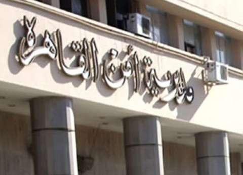 ضبط صاحب شركة هارب من حكم غرامة بـ10 ملايين جنيه في مدينة نصر