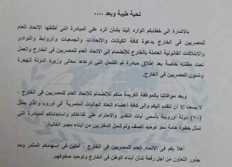 اتحاد الجاليات المصرية بأوروبا ينضم رسميا لعضوية الاتحاد العام للمصريين بالخارج
