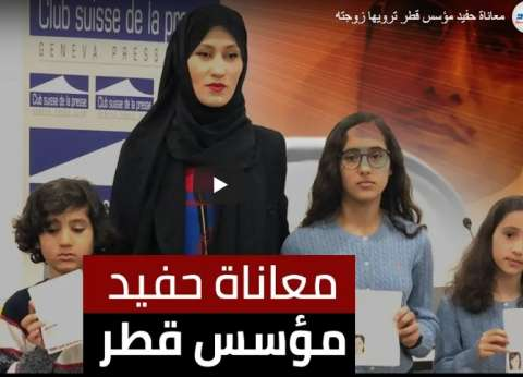 """زوجة حفيد مؤسس قطر تكشف تفاصيل مؤلمة تعرض لها زوجها من """"تنظيم الحمدين"""""""