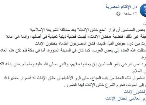 بلد المليون مفتي على صفحة «الإفتاء».. هجوم بعد فتوى تحريم ختان الإناث