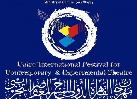 5 ورش مسرحية وتمثيلية بمهرجان القاهرة الدولي للمسرح التجريبي