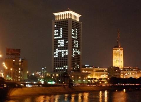 مصر تدين استخدام العنف ضد المدنيين العزل بالأراضي الفلسطينية المحتلة