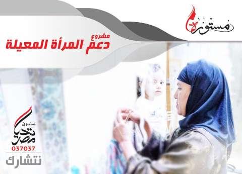 بميزانية 466 مليون جنيه.. دور صندوق الأسرة في دعم المرأة المصرية