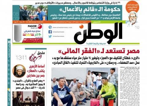 """في عدد """"الوطن"""" غدا: مصر تستعد لـ""""الفقر المائي"""".. و""""تحقيقات جنينة"""""""