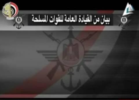 بالفيديو| القوات المسلحة: ضبط 30 طن متفجرات في مخازن بالوراق والعريش