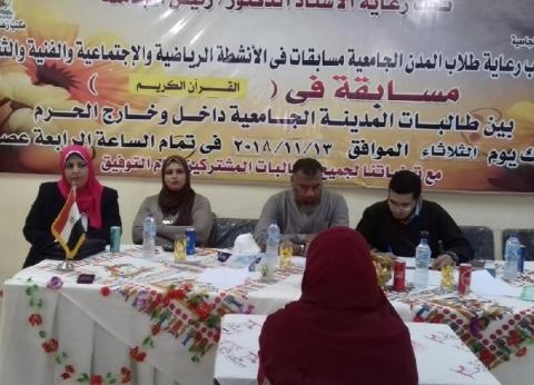 9 فائزات بمسابقة القرآن الكريم لطالبات المدن الجامعية في المنيا