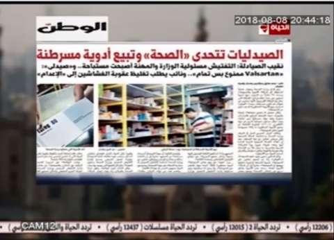 """صحافة """"الحياة في مصر"""" تبرز مانشيت """"الوطن"""" بشأن """"بيع الأدوية المسرطنة"""""""