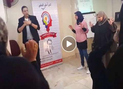 """بالفيديو  مدرب تنمية بشرية يثير سخرية مستخدمو """"فيس بوك"""""""
