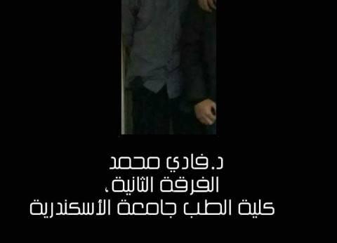 """طلاب """"طب الإسكندرية"""" ينشرون صورة للطالب المشنوق"""