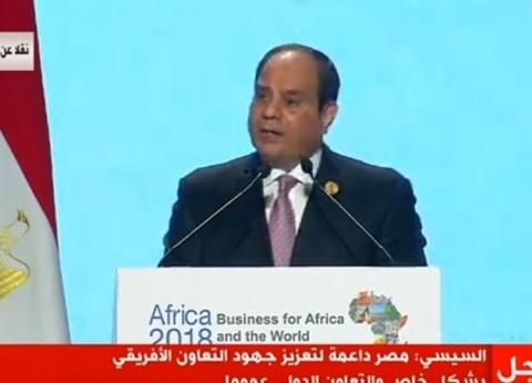 """السيسي: منتدى """"إفريقيا 2018"""" يؤكد اهتمام مصر بدعم مصالح القارة"""