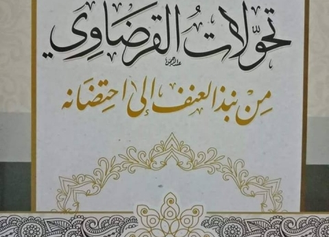 """""""تحولات القرضاوي"""".. كتاب يرصد """"خطايا الشيخ"""" في حق الإسلام بمعرض الكتاب"""
