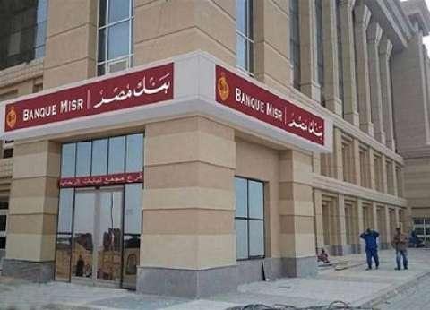 بنك مصر يطلق خدمة الإنترنت والموبايل البنكى