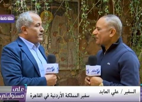 السفير الأردني: دير سانت كاترين الملتقى الروحي والديني بالمنطقة