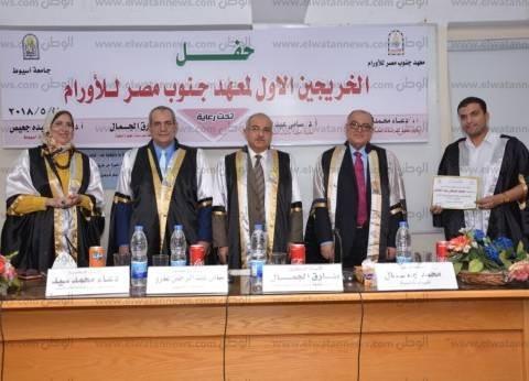 """نائب رئيس جامعة أسيوط يشهد حفل """"خريجي معهد جنوب مصر للأورام"""" الأول"""